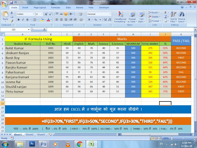 how to use if function in excel 2007 in hindi