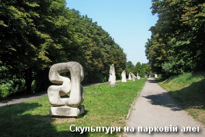 Паркові статуї на алеї в Олеську
