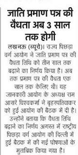 UP Certificate Verification 2017 Check Nivas Jati Incom
