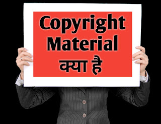 What is a Copyright Material in hindi