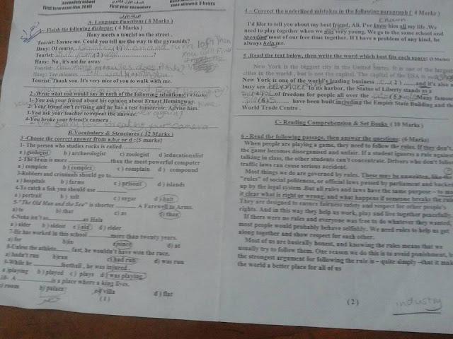 امتحان اللغة الانجليزية للصف الاول الثانوى الفصل الدراسى الاول الترم الاول محافظة الفيوم