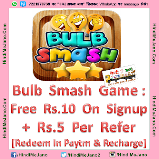 Tags- Play & win free Paytm cash also Rs.10, Bulb Smash app loot, Free Rs.10 paytm cash, refer and earn, Bulb smash app proof, bulb smash app online scripts tricks, Bulb smash app unlimited tricks, free rs.10 on signup, rs.5 per refer, free paytm cash loot,