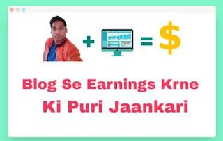 Blog-banane-se-lekar-earning-tak-ki-puri-jaankari
