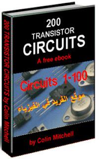 تحميل كتاب 100 دائرة إلكترونية بالترانزستور pdf الجزء الأول| 100 Transistor Circuits 200 دائرة إلكترونية باستخدام الترانزستور ، تحميل برابط مباشر مجانا، كتب إلكترونيات، دوائر إلكترونية