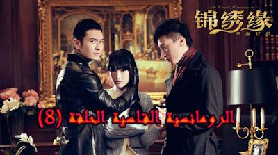 مسلسل Series Cruel Romance Episode 8 الرومانسية القاسية الحلقة 8 مترجم