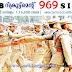 TNUSRB Recruitment 969 Sub Inspector of Police : Apply Now 2019