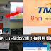 TM推出UniFi Lite配套优惠?每月只需RM99就有10Mbps!