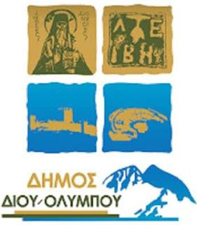 Δήμος Δίου-Ολύμπου - Υποβολή αιτήσεων για το πρόγραμμα «Εναρμόνιση Οικογενειακής και Επαγγελματικής Ζωής» 2017-2018.