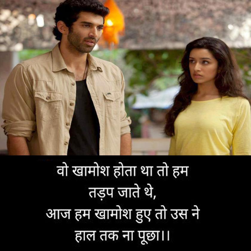 Sad Romantic Shayari for Whatsapp