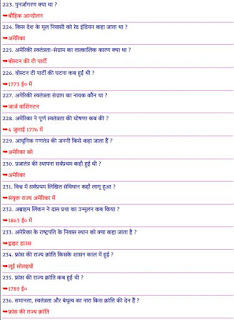world history questions in hindi