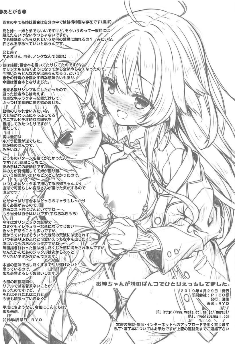 HentaiVN.net - Ảnh 22 - Tuyển tập Yuri Oneshot - Chap 128: Onee-chan ga Imouto no Pants de Hitori Ecchi Shitemashita