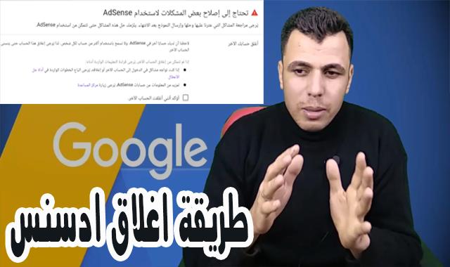 شرح كامل لطريقة اغلاق حساب جوجل ادسنس وانشاء حساب جديد وحل مشكلة تعليق حساب ادسنس