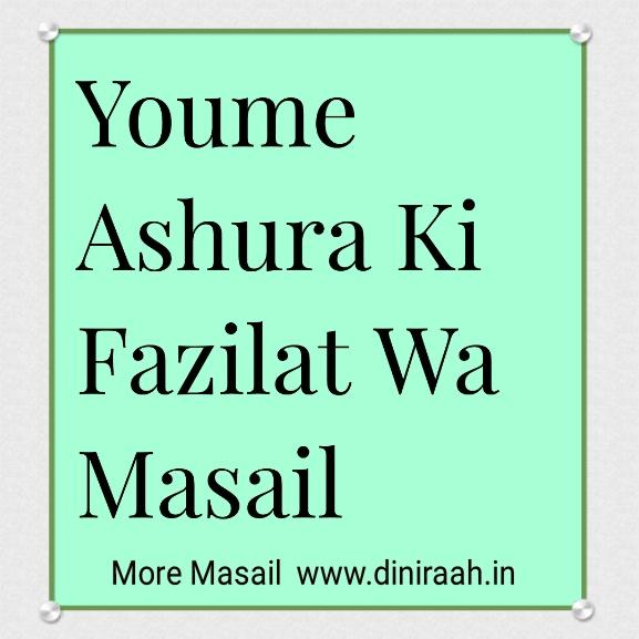 Youme Ashura Ki Fazilat Wa Masail - www diniraah in