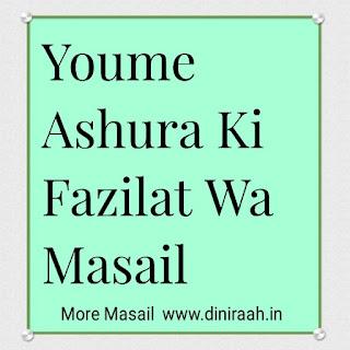 Youme Ashura Ki Fazilat Wa Masail