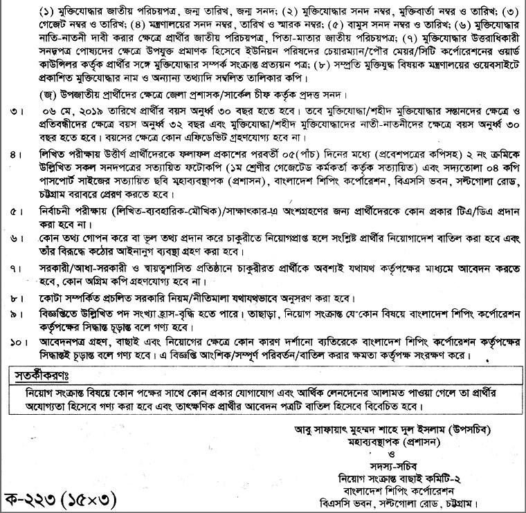Bangladesh Shipping Corporation (BSC) Job circular