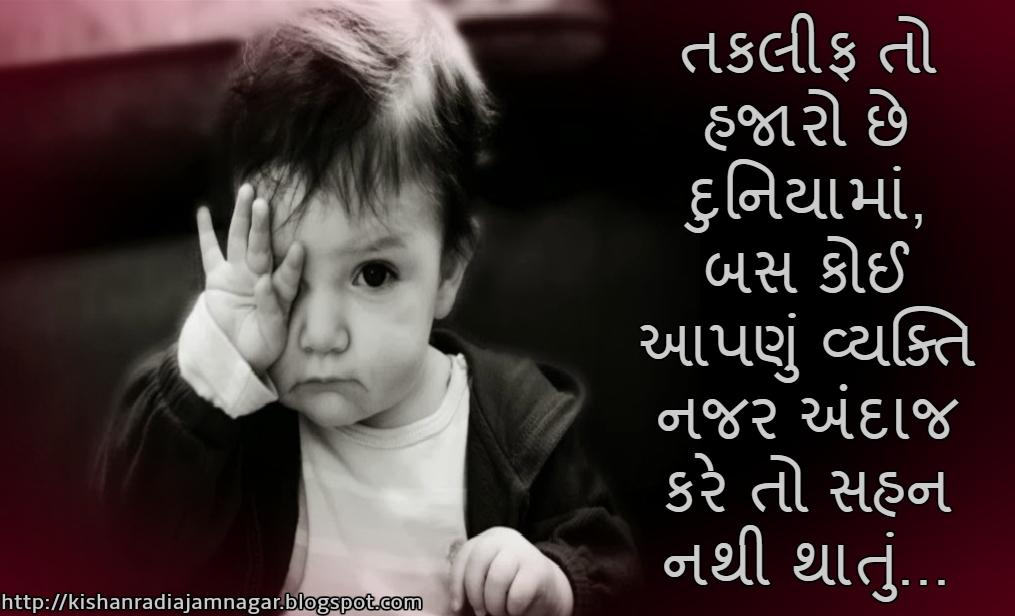 Http Sadquotes Xyz Post: Gujarati Sad Status