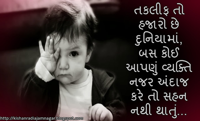 Gujarati Sad Quotes|Gujarati Sad Status|Gujarati Sad Thoughts|Gujarati Sad Lines