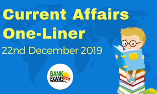 Current Affairs One-Liner: 22nd December 2019