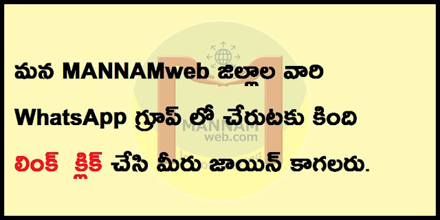 Teachers Corner - MANNAMweb WhatsApp service - School education-ap districtwise whatsapp service