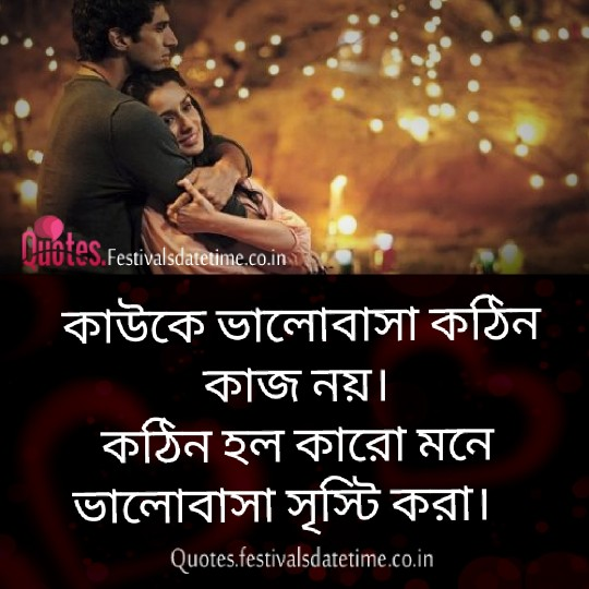Bangla Whatsapp Love Status Free Download