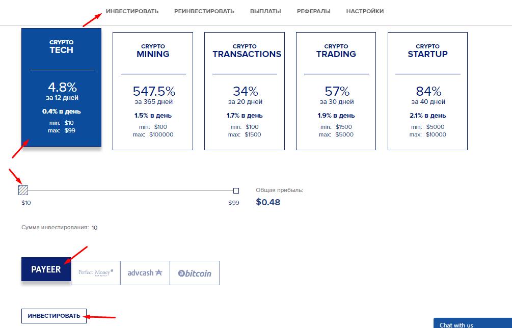 Регистрация в Crypto Investments 4
