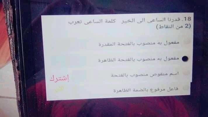 امتحان لغة عربية تجريبي لامتحان 19 مايو للصف الاول الثانوي 0%2B%25288%2529
