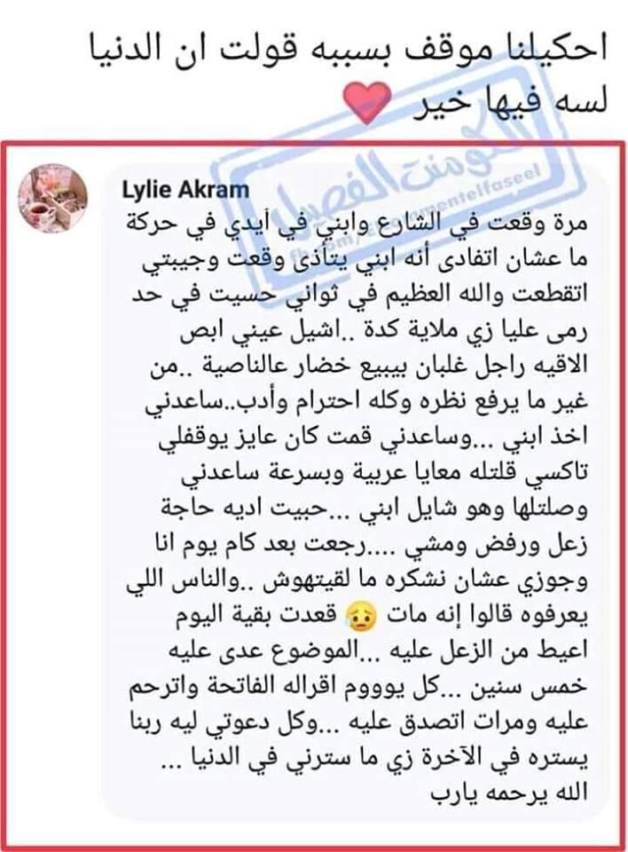 بوستات حزينة جامدة للفيسبوك 2020 ستاتيات مصرية جديدة رائعة
