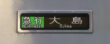 【夏場限定!表示細!】都営新宿線直通の急行 大島行き 9030系