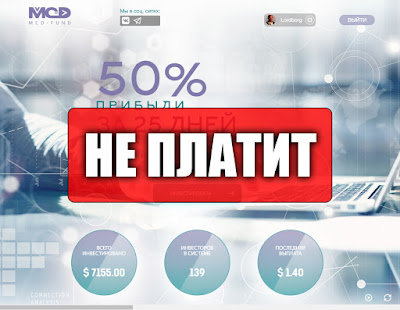 Скриншоты выплат с хайпа mcd-fund.ltd