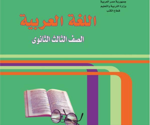 كتاب الوزارة في اللغة العربية للصف الثالث الثانوي الترم الأول والثاني 2020