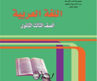 كتاب الوزارة في اللغة العربية للصف الثالث الثانوي