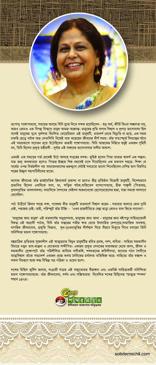 ''আত্মার স্পন্দন'' সম্মান - ১৪২৪ / অনিন্দিতা মন্ডল