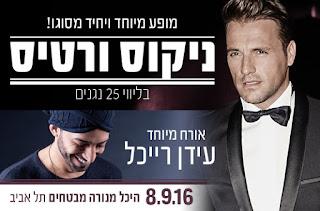 ניקוס ורטיס בישראל (מארח את עידן רייכל) - ספטמבר 2016