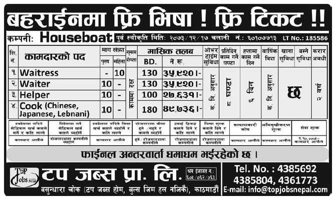 free visa free ticket jobs in Bahrain for Nepali, Salary Rs 49,736