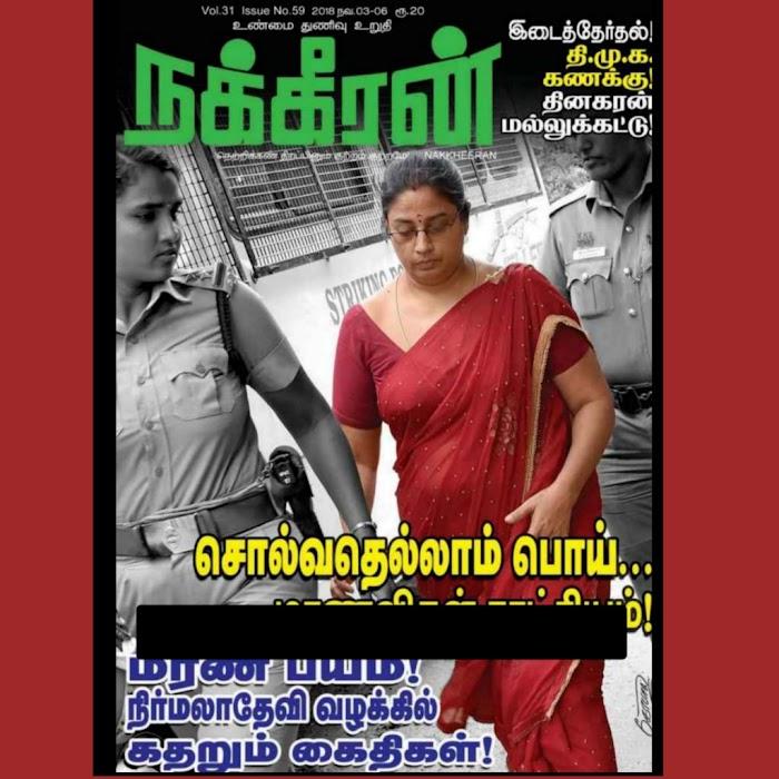 Nakkeeran Magazine PDF Download November 2018