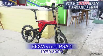 BESV PSA1  台湾 スポーツモデル モトベロ電動アシスト自転車