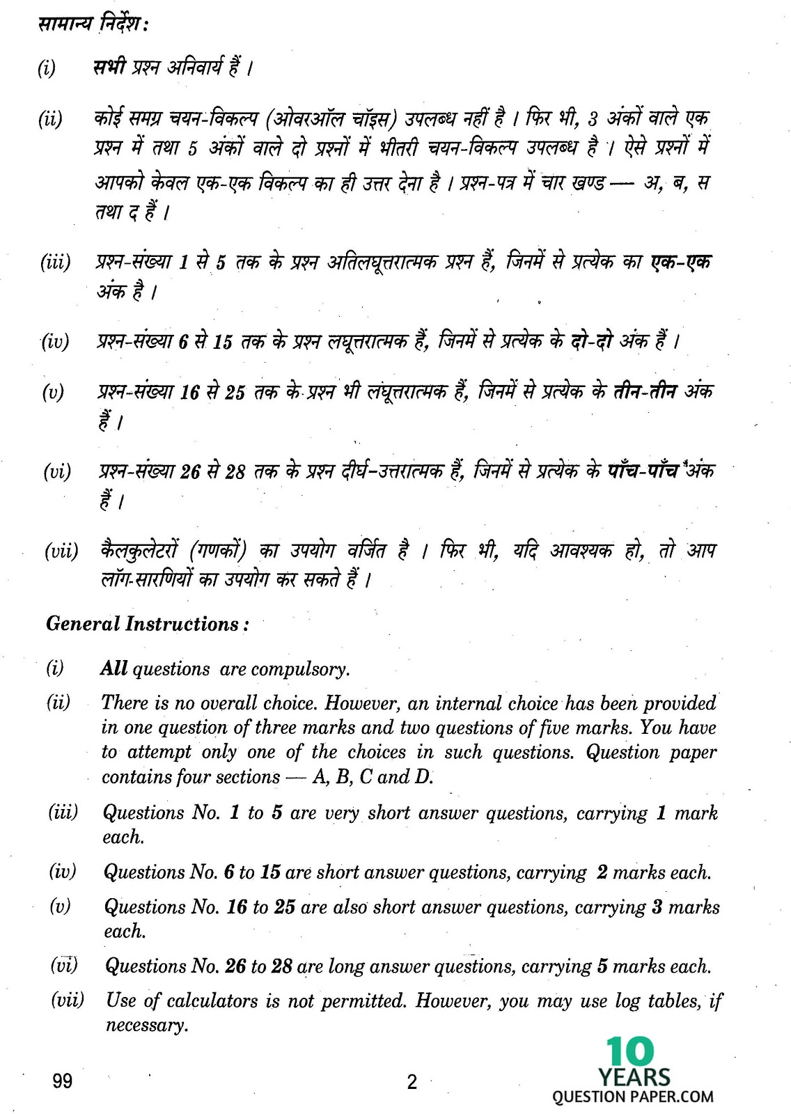 cbse class 12th 2014 Biotechnology question paper