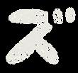 カタカナのペンキ文字「ズ」