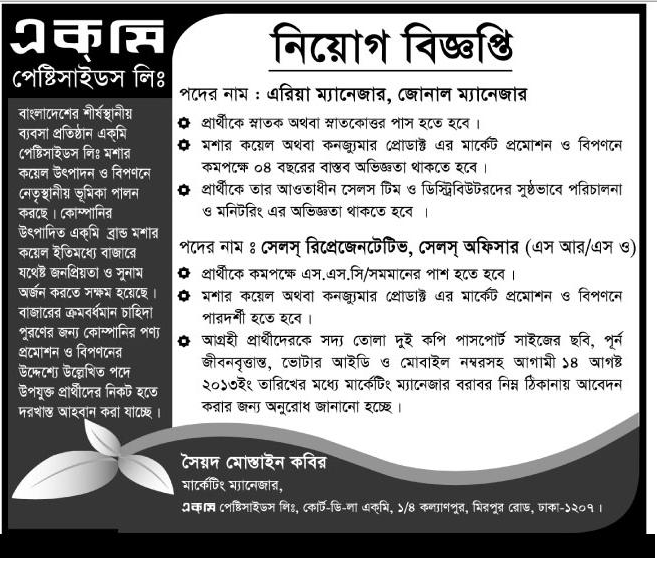 Career at Acme Pesticides Ltd. Bangladesh