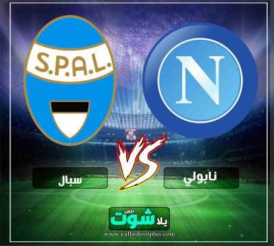 متابعة مباراة نابولي وسبال اليوم 12-5-2019 في الدوري الايطالي