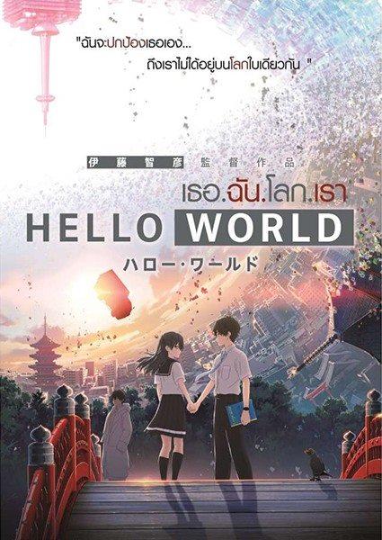 Hello World เธอ.ฉัน.โลก.เรา พากย์ไทย Movie