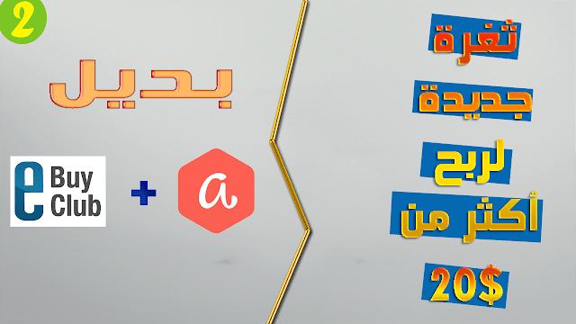 ثغرة جديدة لربح أكثر من $20 دولار من موقع بديل ل aklamio و ebuyclub سارع قبل الإغلاق 2018 الشرح 2