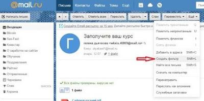 В почте mail.ru создать фильтр для спама