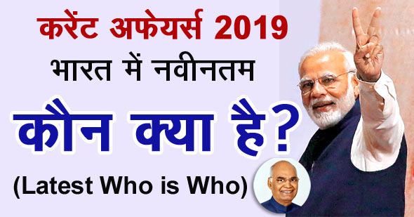 latest who is who in hindi
