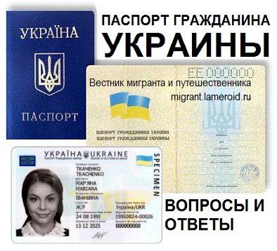 Вопросы и ответы по украинскому паспорту