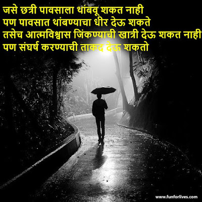 Best inspirational, motivational thoughts in marathi