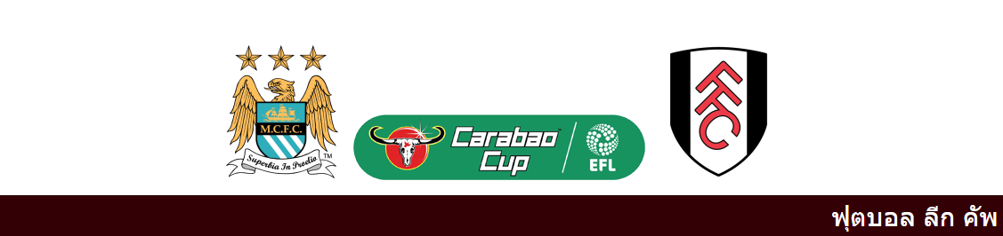 แทงบอล วิเคราะห์บอล คาราบาว คัพ ระหว่าง แมนฯซิตี้ vs ฟูแล่ม