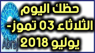 حظك اليوم الثلاثاء 03 تموز- يوليو 2018
