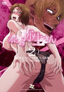 Boku no Yayoi-san Episode 4 [Sub-ENG]