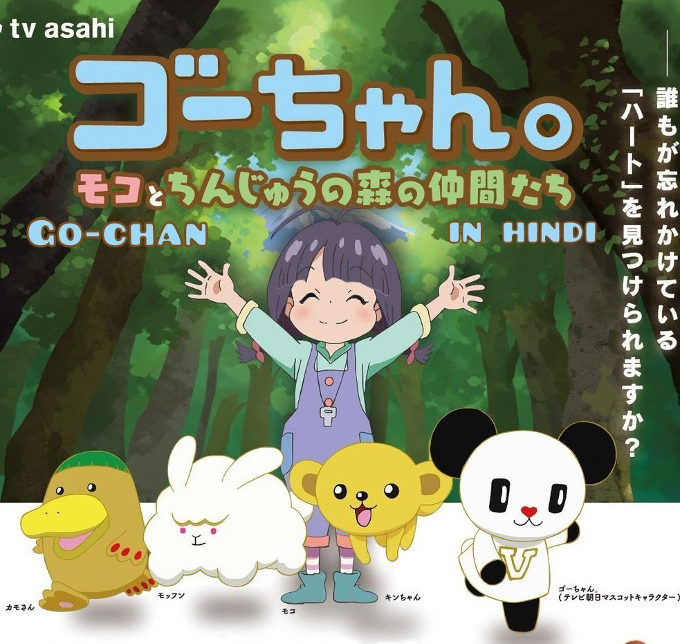 Go-Chan Moco and Friends From Peculiar Animal Forest (Hindi)
